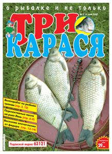 Белорусская газета «Три карася»
