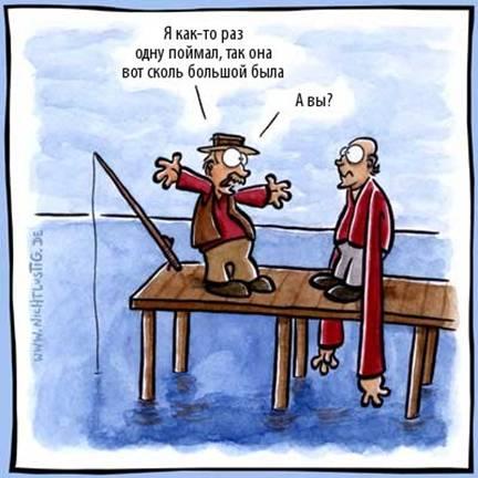 рыбаки врут