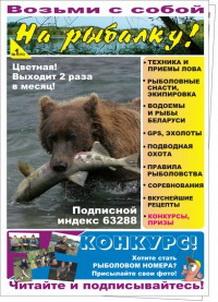 Белорусская газета «На рыбалку»