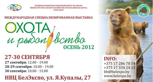 Охота и рыбалка. Активный отдых. Осень-2012