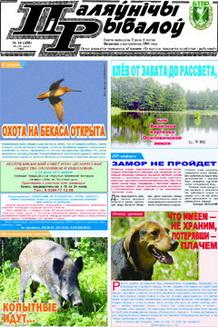 Белорусская газета «Паляўнічы і рыбалоў»