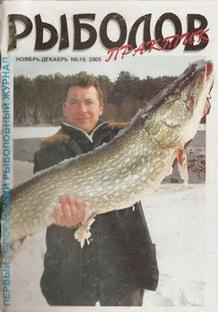 Белорусские газета «Рыболов» и журнал «Рыболов практик»