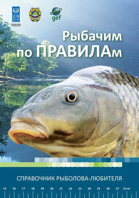 законы о ловле рыбы