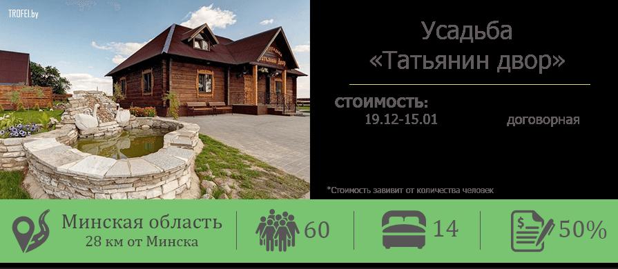 Усадьба Татьянин двор на Новый год 2017